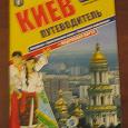 Отдается в дар Путеводитель по Киеву