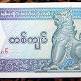 Отдается в дар Банкнота Мьянмы