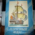 Отдается в дар Набор сдвижных картинок «парусный флот»