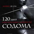 Отдается в дар книга Маркиз де Сад «120 дней Содома»