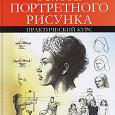 Отдается в дар Основы портретного рисунка (практический курс)