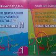 Отдается в дар Збірник завдань для ДПА з математики (11 клас, 2 книги)