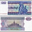 Отдается в дар Кьят Бирмы(Мьянмы).10 кьят 1997 г.