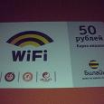 Отдается в дар Карта БиЛайн WiFi на 50 руб.