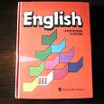 Отдается в дар Английский язык