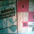 Отдается в дар Книги о шахматах