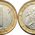 Отдается в дар Монета 1 Лев. Болгария.