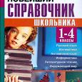 Отдается в дар новейший справочник школьника 1-4 классы