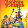 Отдается в дар Книга «Рыжий рыцарь» Андрей Белянин