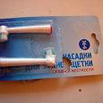 Отдается в дар Насадки на зубную щётку