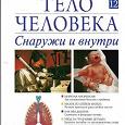 Отдается в дар Коллекция журналов «Тело человека снаружи и внутри»