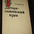 Отдается в дар Хабургаев Г.А. «Старославянский язык»