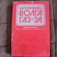 Отдается в дар Книга по автомобилю Волга-ГАЗ-24