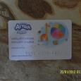 Отдается в дар Накопительная карточка от Агуши! =)