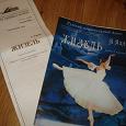 Отдается в дар программки балетные и календарики