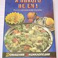 Отдается в дар Книга вегетарианских рецептов