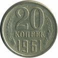 Отдается в дар 20 копеек 1961 г