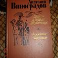 Отдается в дар Книга Анатолия Виноградова «Повесть о братьях Тургеньевых » и «Осуждение Паганини»