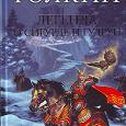 Отдается в дар Дж.Р.Р. Толкин — Легенда о Сигурде и Гудрун