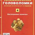 Отдается в дар Партворк «Занимательные головоломки» №4 и №6