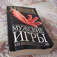 Отдается в дар А.Маринина «Мужские игры»