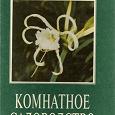 Отдается в дар Книги по комнатному цветоводству, садоводству, овощеводству
