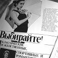 Отдается в дар Журналы «Мода» 1989 года