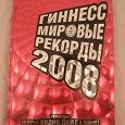 Отдается в дар Книга Рекордов Гиннеса 2008