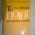 Отдается в дар Книга Андрея Макаревича — стихи.