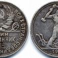 Отдается в дар Один полтинник 1925г.