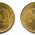 Отдается в дар Монеты (СССР) России 1991-1993 г