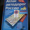 Отдается в дар Атлас автодорог России