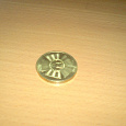 Отдается в дар Юбилейная монета