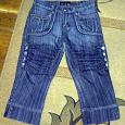 Отдается в дар Капри (бриджи) джинсовые X&D jeans