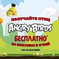 Отдается в дар 4 наклейки из Окея (Angry Birds )