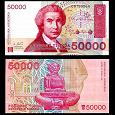 Отдается в дар Хорватия.50000 динар.1993г