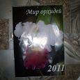 Отдается в дар настенный календарь 2011г