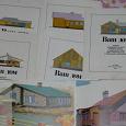 Отдается в дар Проекты жилых домов