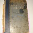 Отдается в дар Книга «Начальная школа» 1950 г. издания