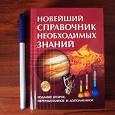 Отдается в дар «Новейший справочник необходимых знаний»