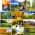 Отдается в дар Карманные календарики «Природа»