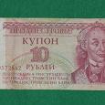 Отдается в дар Купон 10 рублей