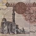 Отдается в дар Египет. 1 фунт