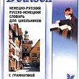 Отдается в дар Словарь для школьников Немецко — Русский и Русско — Немецкий