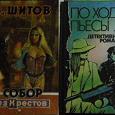 Отдается в дар Книги — детективы, фантастика