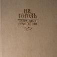 Отдается в дар Гоголь Н. В. — Избранные сочинения