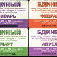 Отдается в дар Единый билет метро