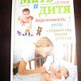 Отдается в дар книга для молодых мам