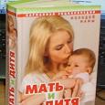 Отдается в дар Карманная энциклопедия молодой мамы