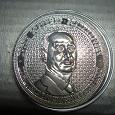 Отдается в дар жетон, монета